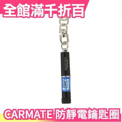 日本原裝 CARMATE 防靜電 靜電消除器 靜電消除鑰匙圈 迷你 隨身㩦帶型 NZ972【小福部屋】