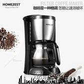 咖啡美式煮咖啡機家用全自動迷你煮咖啡壺  220V「潮咖地帶」