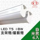 【旭光】LED 18W 4呎 T5燈管-層板燈/支架燈 4000K自然色(6入)自帶燈座安裝快捷