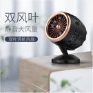 【台灣現貨】免運 USB風扇創意可愛迷你 風扇爆款抖音同款 雙葉風扇 冷風機