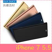 【萌萌噠】iPhone 7 Plus (5.5吋) 簡約商務 融洽系列 純色側翻皮套 全包軟殼 插卡 免扣 手機殼