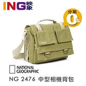 【24期0利率】NATIONAL GEOGRAPHIC 國家地理 NG 2476 中型相機包 攝影包 郵差包 一機3鏡