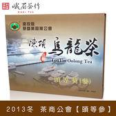 2013冬 南投茶商 凍頂烏龍 頭等參 峨眉茶行
