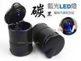 約翰家庭百貨》【Q332】碳黑磨砂藍光LED燈汽車菸灰缸 車用煙灰缸