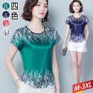 圓領上下線條緞面上衣(4色)M~3XL【621737W】【現+預】-流行前線-