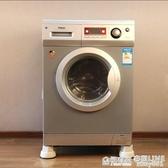 洗衣機底座滾筒筒通用洗衣機大象腳托架可升降墊防滑固定防震底座 ATF 極有家