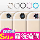 [全館5折-現貨] 鋁合金 鏡頭保護圈 蘋果 iphone 6s 6 / i6s i6 Plus 4.7 5.5 金屬圈 攝像頭 保護套 玫瑰金