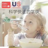 兒童筷子訓練筷一段學習筷練習筷餐具套裝【奇趣小屋】