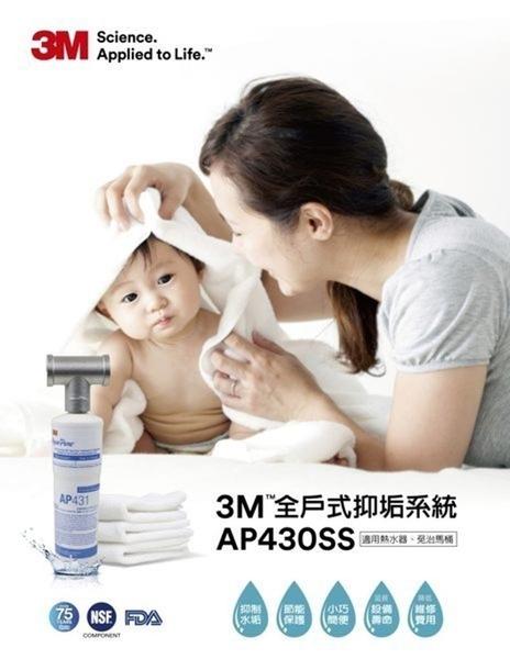3M AP430SS 全戶除垢淨水器- 適用熱水器、太陽能板、免治馬桶等