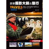 跟著攝影大師去旅行(第2季)DVD