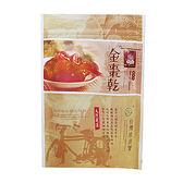 綠源寶~金棗乾130公克/包