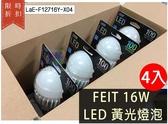 【尋寶趣】4入 FEIT 16W LED燈泡 爆亮 可調光 黃光 球泡燈 台灣製 LaE-F12716Y-X04