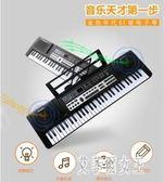 兒童鋼琴多功能電子琴女孩男孩初學入門3-6-12歲61鍵音樂玩具 QG2390【艾菲爾女王】