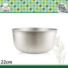 理想牌316不鏽鋼料理碗刻度調理碗22cm內鍋露營湯鍋-大廚師百貨