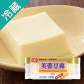 桂冠芙蓉豆腐240g【愛買冷藏】