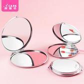 小號鏡子女隨身帶便攜化妝鏡圓形迷你折疊翻蓋雙面口袋補妝可愛 青山市集