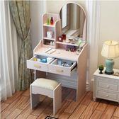 梳妝台 梳妝台小戶型迷妳臥室簡約現代化妝桌經濟型省空間簡易網紅化妝台  非凡小鋪 JD