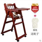 嬰兒餐椅 兒童餐椅寶寶椅 實木可折疊多功能便攜嬰兒餐椅 jy【快速出貨中秋節八折】