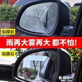 汽車防水膜後視鏡防雨貼膜倒車鏡防雨膜倒後鏡貼紙防霧車貼通用貼 歐韓時代