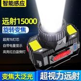 頭燈強光充電超亮感應變焦頭戴式手電筒戶外LED夜釣 家用疝氣礦燈 poly girl