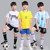 兒童足球服童裝短袖中小學生運動訓練隊服大男孩速干球衣套裝 錢夫人小鋪