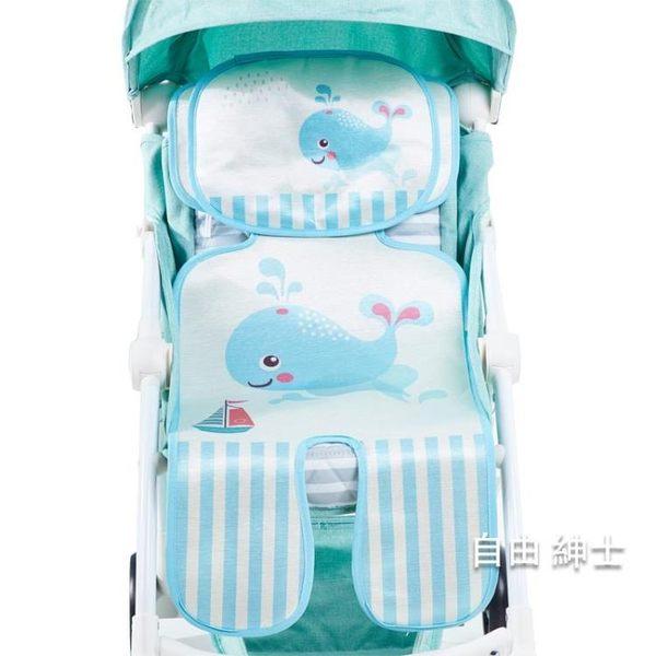 嬰兒涼墊嬰兒推車涼席傘車通用夏季透氣新生兒兒童寶寶冰絲墊座椅可水洗(自由紳士)