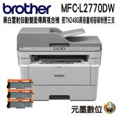 【搭TN2480相容碳粉匣三支】Brother MFC-L2770DW 黑白雷射自動雙面傳真複合機
