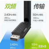 免驅動650M雙頻無線網卡usb大功率筆記本電腦臺式機5G網絡wifi接收器 ys7313『易購3c館』