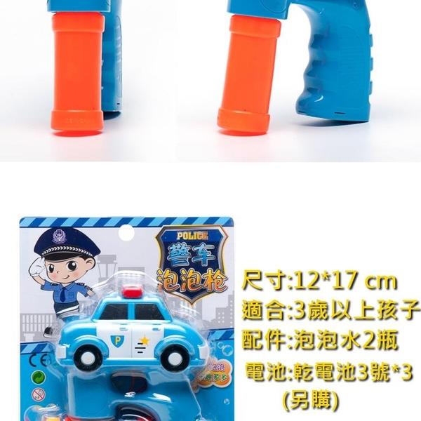 警察車 消防車 自動 泡泡槍 泡泡機 泡泡水 泡泡棒 連續發射 電動自動 玩具【塔克】