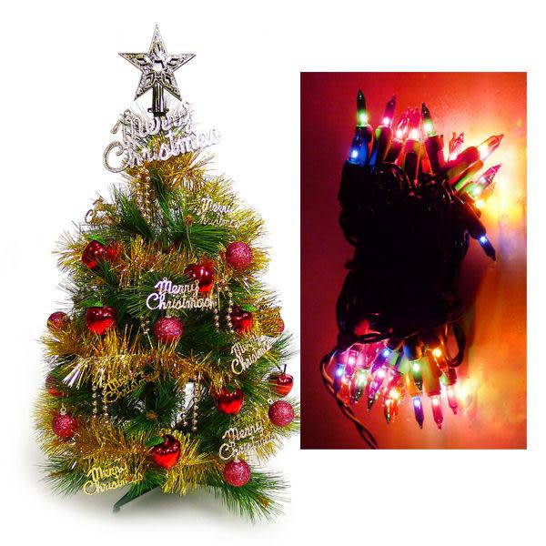 【摩達客】台灣製2尺/2呎(60cm)特級松針葉聖誕樹  (+紅蘋果金色系飾品組)+50燈彩色樹燈串