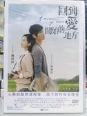 挖寶二手片-G08-022-正版DVD*港片【回到愛開始的地方】-劉詩詩*周渝民