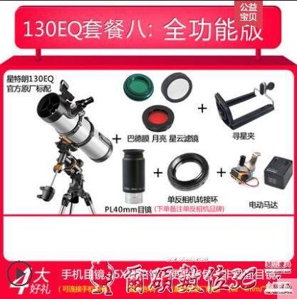 130EQ 高清高倍夜視 專業觀星天文望遠鏡 LX 【四月上新】