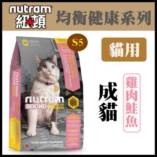 *WANG*【送你的貓餐包*8 】紐頓《均衡健康系列-S5成貓/雞肉鮭魚配方》1.8kg【NU-98244】