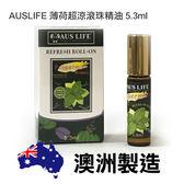 澳洲 AUSLIFE 薄荷超涼滾珠精油 5.3ml【PQ 美妝】