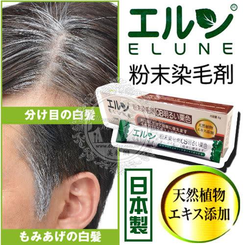 【職業用日本製】ELUNE粉末染髮劑.寶王染粉6g -共4色 (單入) [10159]