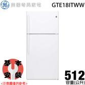 【美國奇異GE】512L 上下門冰箱 GTE18ITWW 純白色 送基本安裝