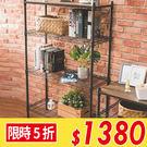 層架 置物架 收納架 工業風【L0036】亞岱爾工業風四層架 MIT台灣製 完美主義