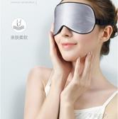 眼罩睡眠遮光透氣女男士可愛韓國睡覺護眼罩 芊惠衣屋