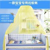 嬰兒床蚊帳罩落地式通用夾式帶支架宮廷寶寶小孩兒童透氣紗網蚊帳 IGO