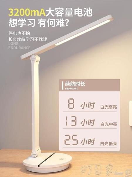 LED臺燈書桌小學生兒童保視力充電式插電兩用臥室宿舍床頭燈 【快速出貨】