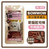 【力奇】BOWWOW 愛貓起司條 50g-牛肉起司-60元【化毛配方添加~】 可超取  (D182C11)