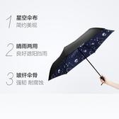 雨傘名創優品太陽傘防曬防紫外線小巧便攜簡約遮陽晴雨傘兩用女 嬡孕哺