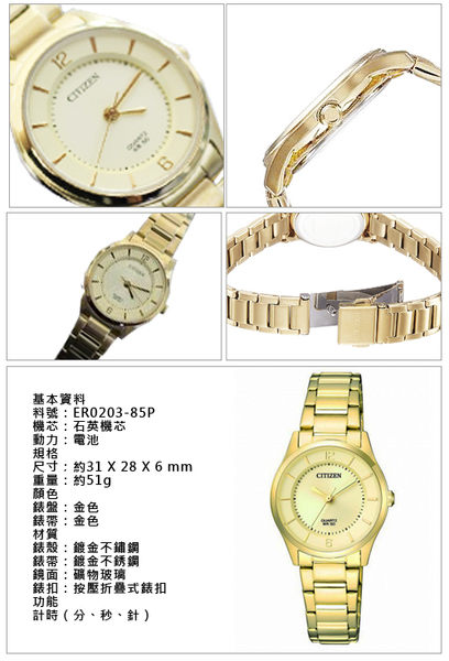 CITIZEN星辰  閃耀金色錶帶雅緻女仕手錶  ER0203-85P
