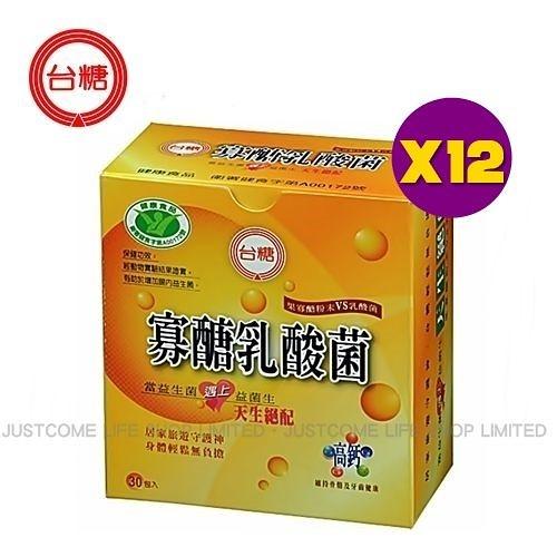 【台糖生技】寡醣乳酸菌x12盒 送大漢酵素試飲條3包 健康食品認證