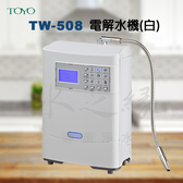 TOYO 日本東洋電解水機TW-508【白】/贈原廠前置三道淨水器+專用龍頭/含基本安裝【水之緣】