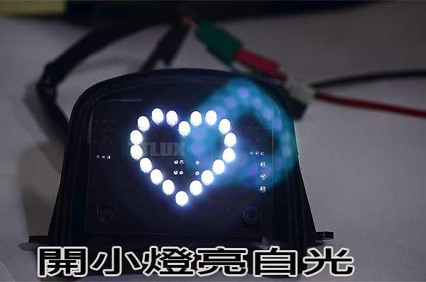 MANY100 110愛心煞車燈板(雙色) 刹車LED