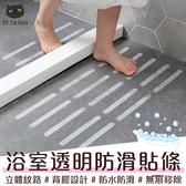 浴室透明防滑貼條 無痕貼防滑條 浴室浴缸廚房樓梯防滑 5片入【Z200258】