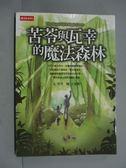 【書寶二手書T1/少年童書_IPN】苦苓與瓦幸的魔法森林_苦苓