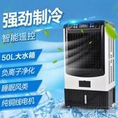 工業冷風機家用製冷空調扇單冷型移動冷風扇蒸發式廠房水冷小空調 英雄聯盟