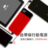 超薄行動電源20000mAh 便攜 手機通用 iPhoneXS 小米8P 自帶線 行動充 雙線充電 三星行動電源